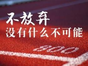 成功的秘诀:专注于正确的事,不放弃!
