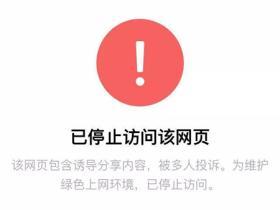 新购买域名被微信qq拦截快速有效的解决办法(亲测)