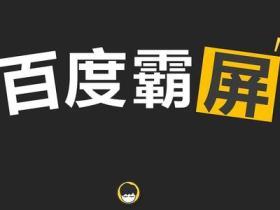 揭秘seo优化霸屏引流技巧
