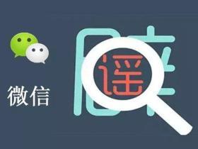 微信朋友圈被100位以上好友屏蔽的微信号将被永久封号?谣言!