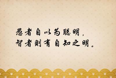 混江湖,不过就是面子、里子和胆子!
