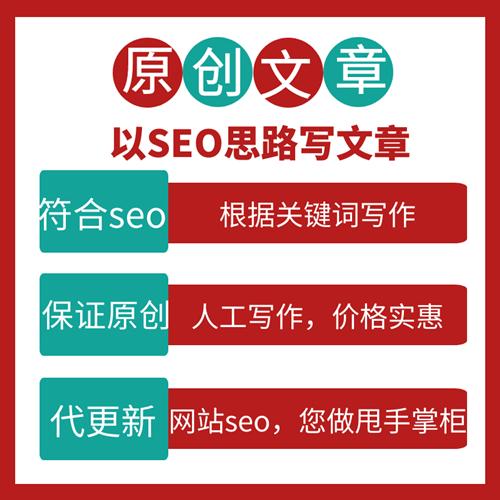 SEO原创文章代写,网站代更新,网站托管