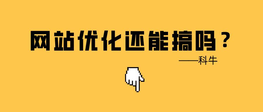 满屏都是百度竞价广告,网站seo优化还能做吗?