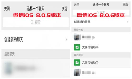 微信8.0.6更新,视频号带货新功能真香