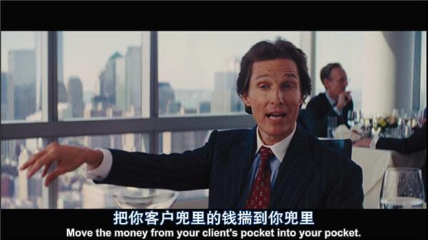 重温《华尔街之狼》对创业的思考